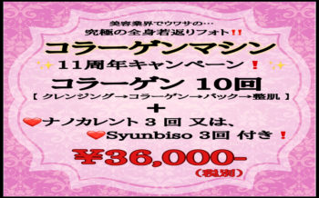 11周年記念キャンペーン第一弾!!